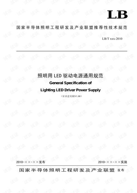 led  路灯照明设计规范