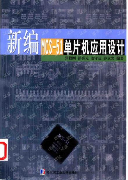 新编MCS-51单片机应用设计+张毅刚等编着+PDF电子书.pdf