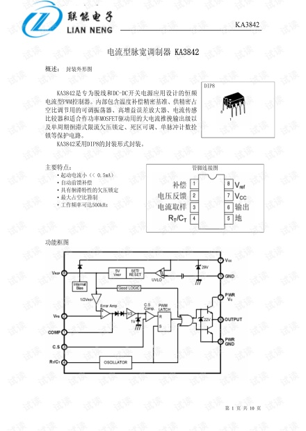电流型脉宽调制器KA3842.pdf