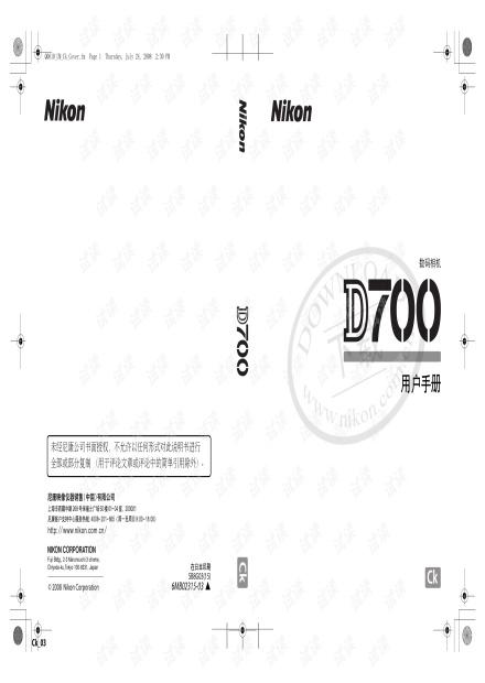 尼康D700  说明书
