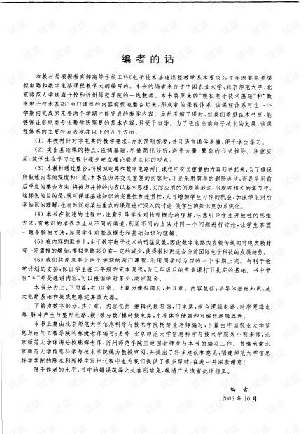 模拟电路与数字电路PDF