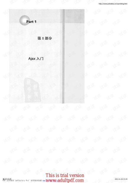 《征服ajax.-.web20开发技术详解》 1~4章.pdf