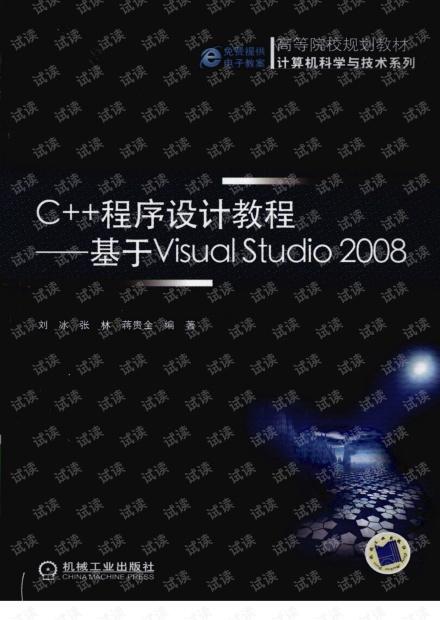 C++程序设计教程——基于Visual Studio 2008.pdf