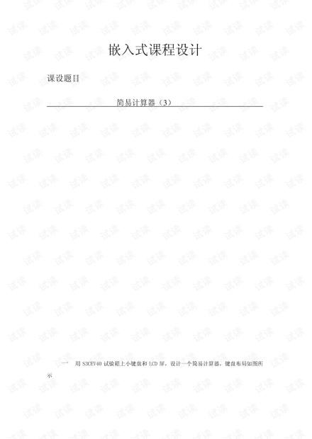 嵌入式实验-简易计算器.pdf