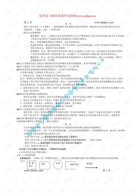 《软件工程导论》张海潘_第五版_清华_课后答案
