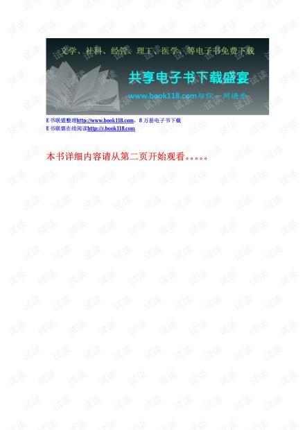 三菱PLC基础学习教程.pdf