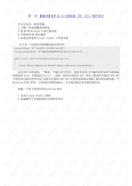 WF从入门到精通(中文版)_部分1.pdf