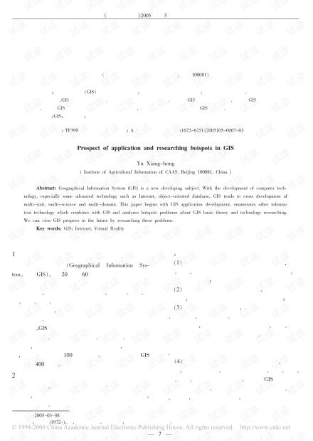 地理信息系统的应用研究热点展望.pdf