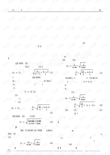 重载齿轮的齿形角和变位系数