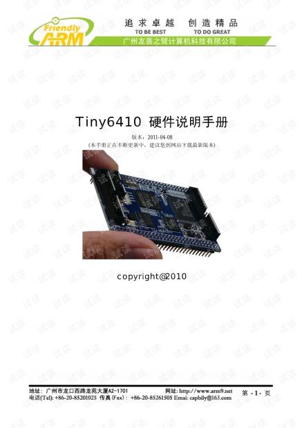 TINY6410 用户手册