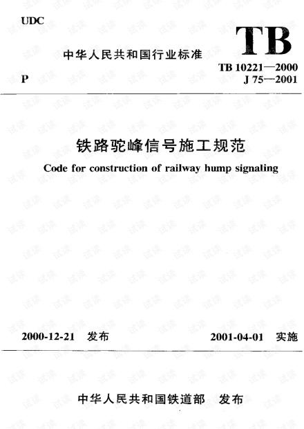 TB_10221-2000_铁路驼峰信号施工规范