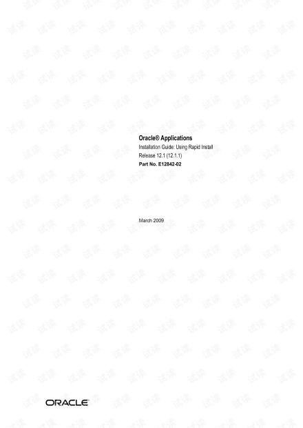 Oracle EBS12 安装文档