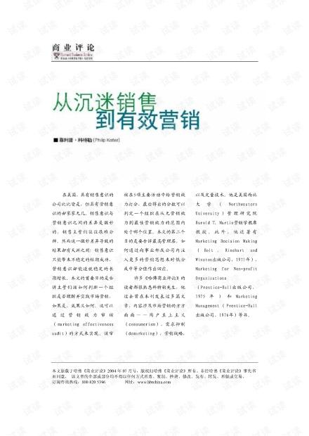 从沉迷销售到有效销售-菲利浦.科特勒.pdf