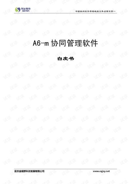致远协创 办公自动化A6白皮书