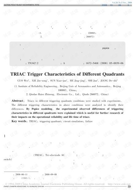 双向可控硅不同象限触发方式可靠性探究