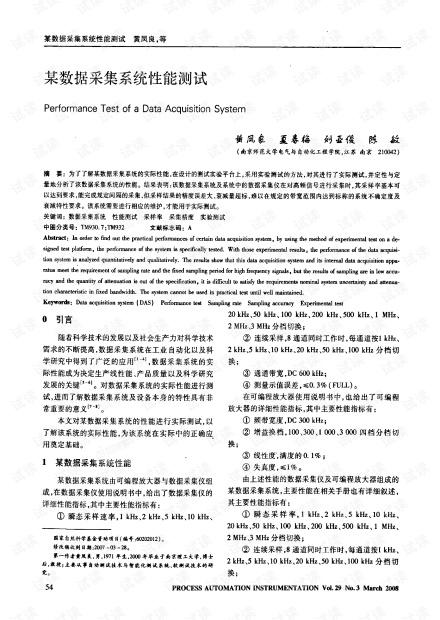 数据采集系统性能测试