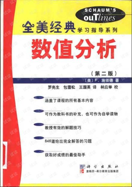 22【全美经典】数值分析(第二版)