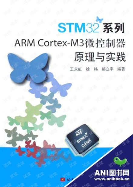 STM32系列ARM Cortex-M3微控制器原理与实践.pdf