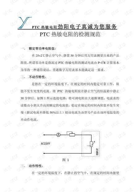 PTC热敏电阻检测方法,希望对大家有用