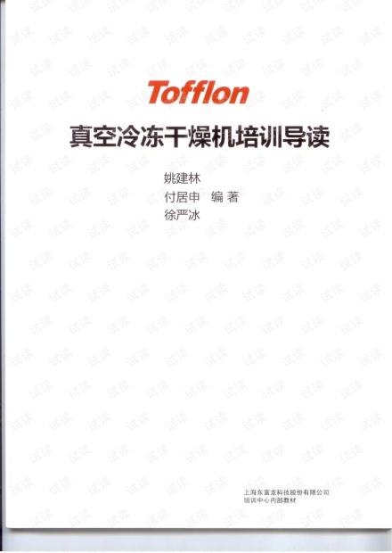 真空冷冻干燥机培训导读.pdf