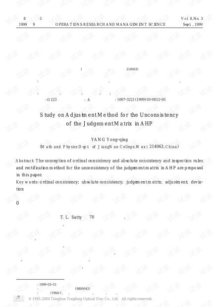 层次分析法中判断矩阵不一致性调整方法研究