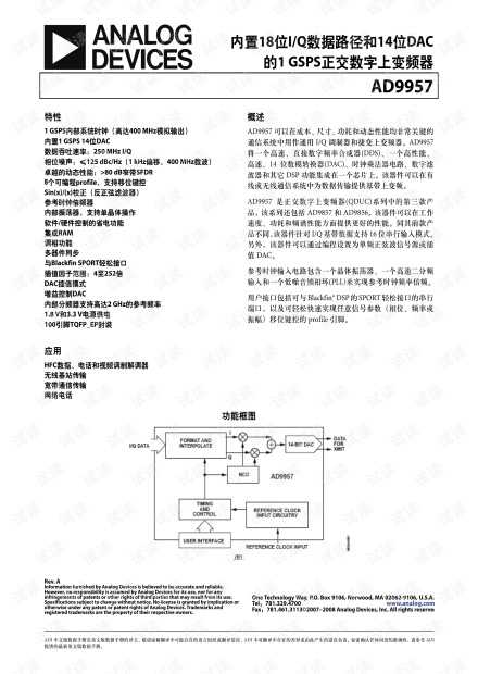 ad9957 datasheet中文资料