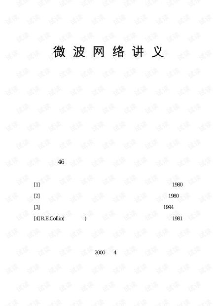 微波网络讲义-微波网络讲义