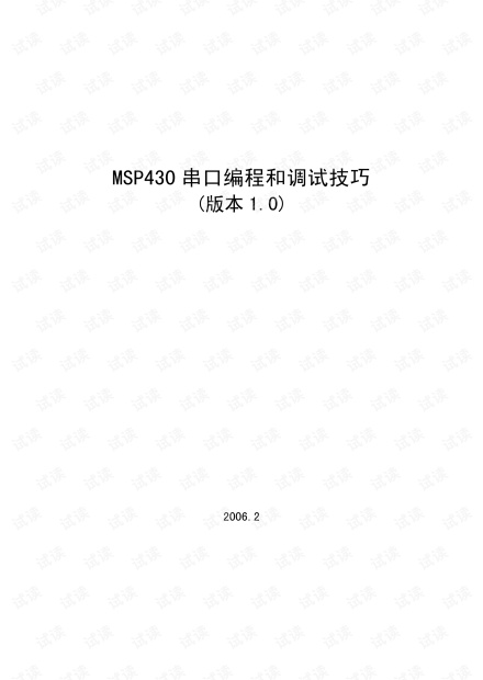MSP430串口编程和调试技巧