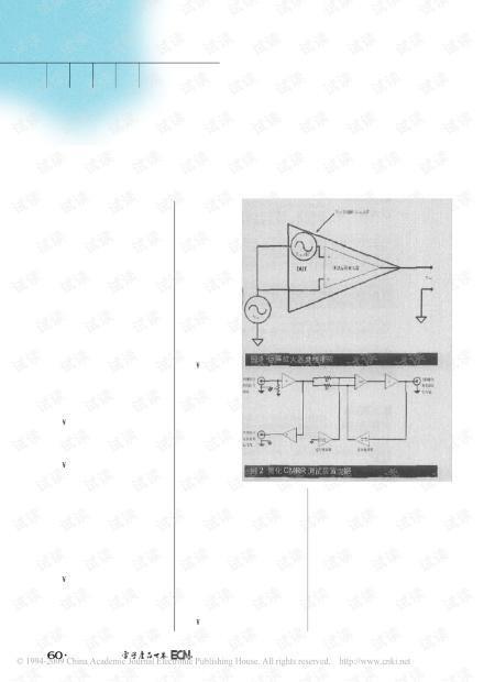 运算放大器共模抑制比的测量方法