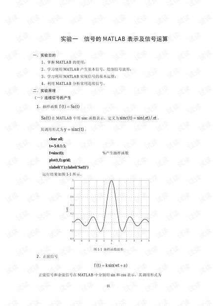 信号与系统实验教程 所有实验有matlab源程序