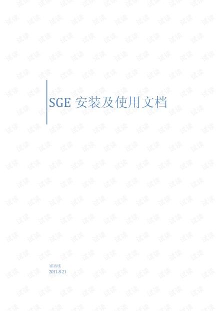 SGE安装及使用文档