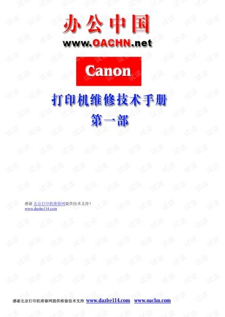 canon打印机维修技术手册.pdf