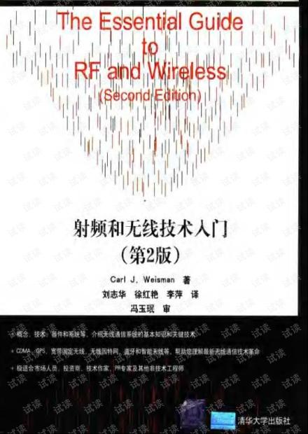射频和无线技术入门(第二版).pdf