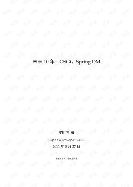 未来十年:OSGi、Spring DM