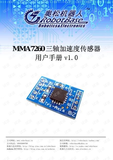 MMA7260三轴加速度传感器中文资料V1