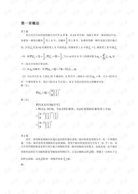 陆大 马尔可夫链\随机过程及其应用_习题答案
