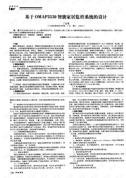 基于OMAP3530智能家居监控系统的设计.pdf