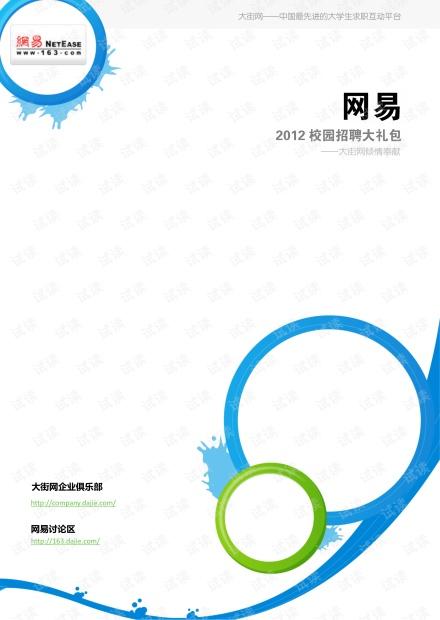 网易2012校园招聘求职大礼包.pdf