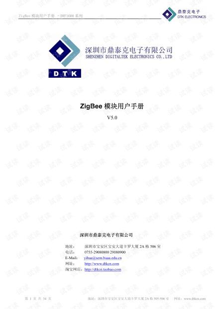 Zigbee模块V5.0使用手册