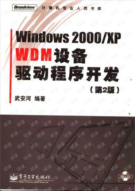 Windows 2000XP WDM设备驱动程序开发 第二版.pdf