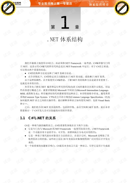 C#本质论PDF