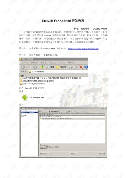Unity3D+Android+开发教程.pdf )