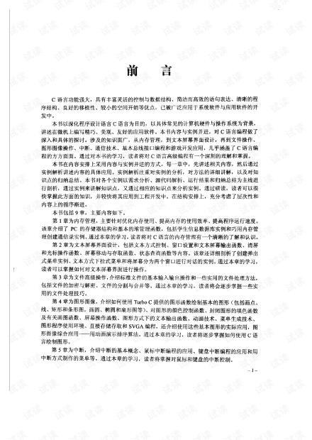 C语言高级编程及实例剖析.pdf