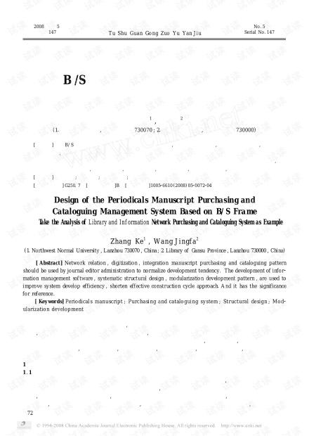 基于BS架构的期刊稿件采编管理系统设计