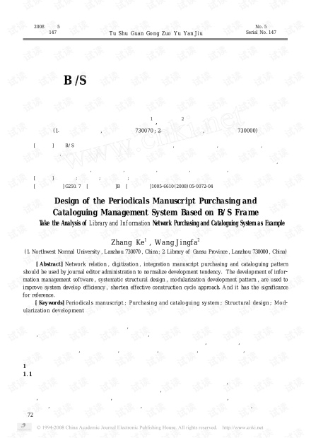 论文:基于BS架构的期刊稿件采编管理系统设计
