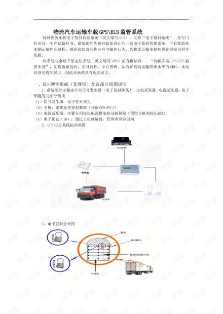 GPS电子签封管理系统简介