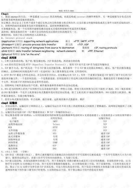 计算机网络自顶向下法_第四版_课后答案(中文版