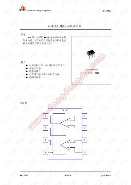 TDA2822 中文资料