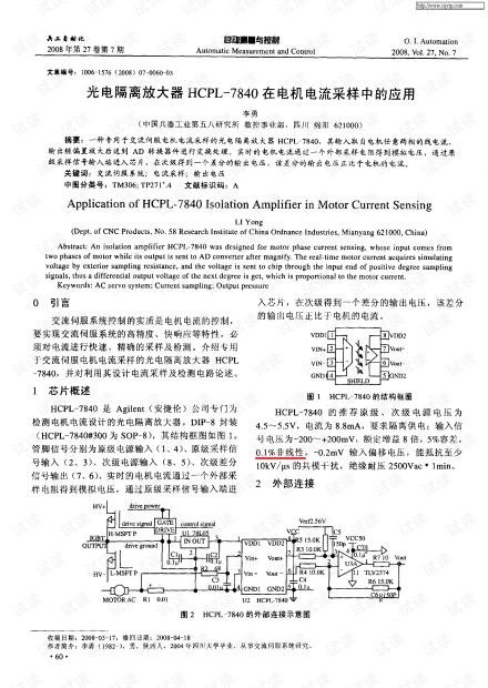 光电隔离放大器HCPL-7840在电机电流采样中的应用
