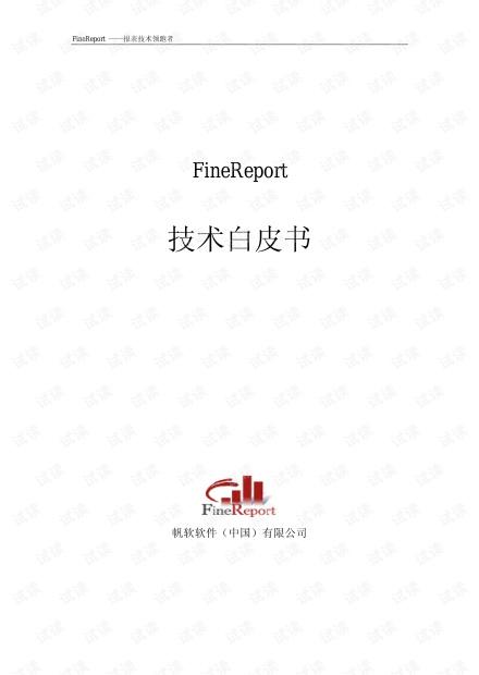 java报表―FineReport设计教程.pdf